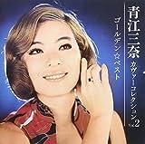 ゴールデン☆ベスト 青江三奈カヴァーコレクション Vol.2