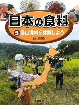 日本の食料 (5) 農山漁村を体験しようの詳細を見る