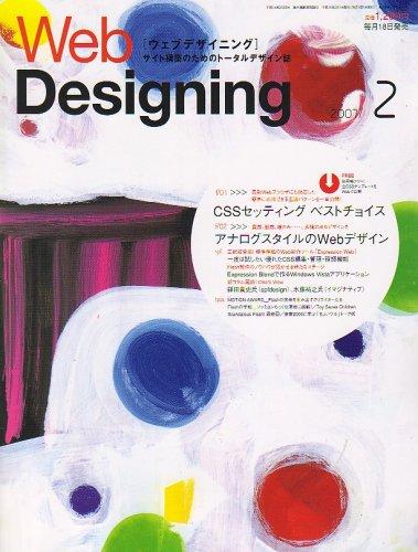 Web Designing (ウェブデザイニング) 2007年 02月号 [雑誌]の詳細を見る