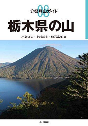 分県登山ガイド 08 栃木県の山