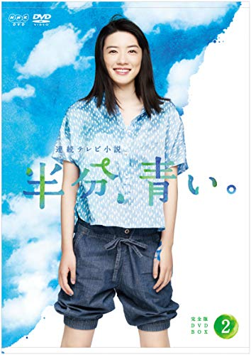 連続テレビ小説 半分、青い。 完全版 DVD BOX2...