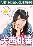 AKB48 45th シングル 選抜総選挙 翼はいらない 劇場盤 特典 生写真 大西桃香 AKB48 チーム8