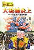 大坂城炎上―ついに決着、徳川・豊臣の対決 (ものがたり日本 歴史の事件簿)