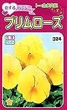 トーホク 恋するパンジー プリムローズ 花 0.2ml