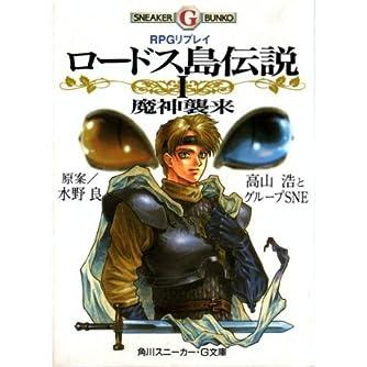 ロードス島伝説―RPGリプレイ (1) (角川スニーカー・G文庫)