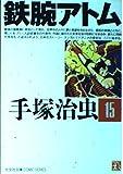 鉄腕アトム (15) (光文社文庫COMIC SERIES)