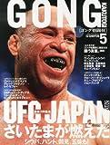 GONG(ゴング)格闘技 2013年5月号