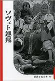 ソヴェト連邦 (岩波写真文庫 赤瀬川原平セレクション 復刻版)