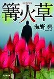 篝火草 (光文社文庫)