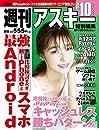 週刊アスキー特別編集 週アス2019October (アスキームック)
