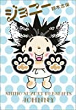 ジョニー (PIANISSIMO COMICS)