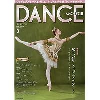 DANCE MAGAZINE (ダンスマガジン) 2018年 03月号