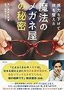 視力を下げて体を整える 魔法のメガネ屋の秘密 (単行本)