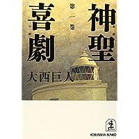 神聖喜劇〈第1巻〉 (光文社文庫)