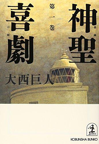 神聖喜劇〈第1巻〉 (光文社文庫)の詳細を見る