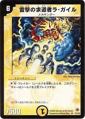 デュエルマスターズ/DM-05/21/U/雷撃の求道者ラ・ガイル