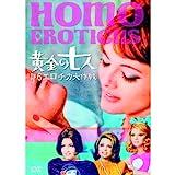 黄金の七人 1+6エロチカ大作戦 HBX-103 [DVD]
