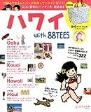 ハワイ with 88TEES (実用百科)  giorni編集部 (実業之日本社)