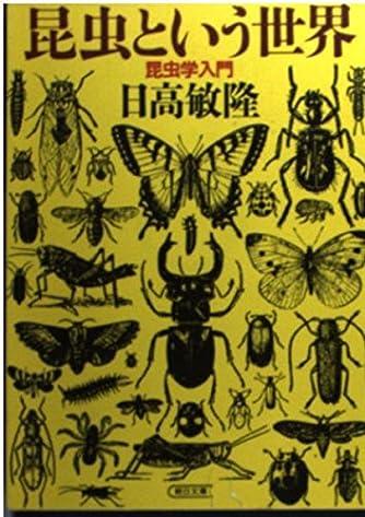 昆虫という世界―昆虫学入門 (朝日文庫)