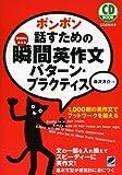 ポンポン話すための瞬間英作文 パターン・プラクティス(CD付) (CD BOOK)