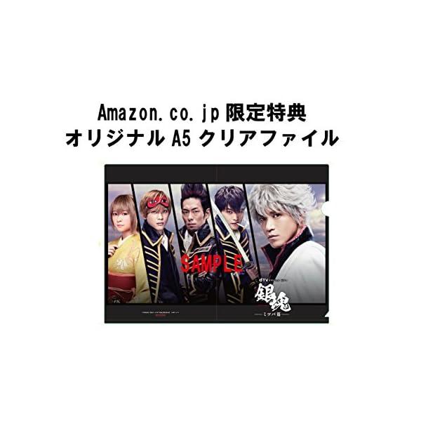 【Amazon.co.jp限定】dTVオリジナ...の紹介画像3