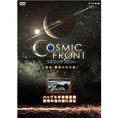 NHK-DVD「コズミック フロント」ハッブル宇宙望遠鏡 銀河の泡の謎に挑む