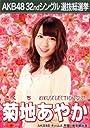 AKB48 公式生写真 32ndシングル 選抜総選挙 さよならクロール 劇場盤 【菊地あやか】