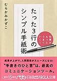 仕事がもっとうまくいく!  たった3行のシンプル手紙術 (日経ビジネス人文庫)