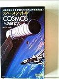 スペースシャトルcosmosへの旅立ち (1981年) (サラ・ブックス)