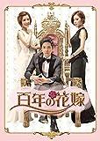 百年の花嫁 韓国未放送シーン追加特別版 Blu-ray BOX 1