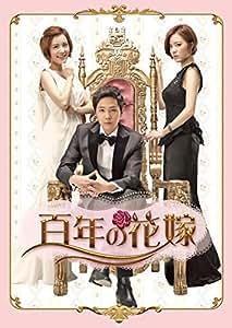 百年の花嫁 韓国未放送シーン追加特別版 DVD-BOX 1