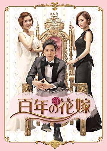 【Amazon.co.jp限定】百年の花嫁 韓国未放送シーン追加特別版 DVD-BOX1(ポストカード付) -
