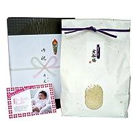 新潟県産コシヒカリ[赤ちゃんの体重米]3200~3299グラム 写真・メッセージ入り[米袋:白・包装紙:赤]