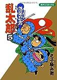 落第忍者乱太郎 5 (あさひコミックス)