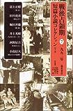 戦後占領期短篇小説コレクション 7 1952年 (7)