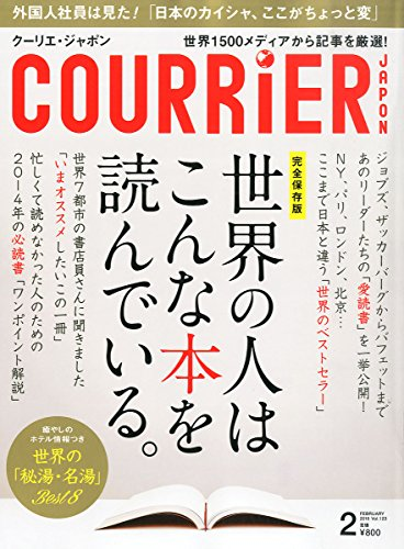 COURRiER Japon (クーリエ ジャポン) 2015年 02月号の詳細を見る