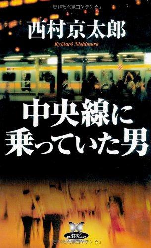 中央線に乗っていた男 (カドカワ・エンタテインメント)の詳細を見る