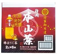 COSTCO(コストコ)棒ほうじ茶 2L×6 (入り数 1 pc)