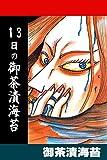 13日の御茶漬海苔 (アリス文庫)