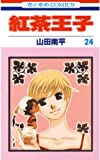 紅茶王子 24 (花とゆめコミックス)