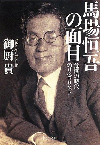 馬場恒吾の面目 - 危機の時代のリベラリスト (中公文庫)