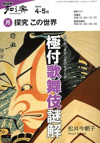 探究この世界 2009年4-5月 (NHK知る楽/月)