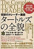 【Amazon.co.jp 限定】伝説のトレーダー集団 タートルズの全貌