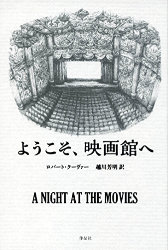 ようこそ、映画館への詳細を見る