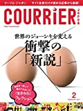 COURRiER Japon (クーリエジャポン)[電子書籍パッケージ版] 2017年 2月号...