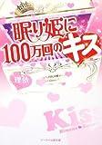 眠り姫に100万回のキス☆ (ケータイ小説文庫)