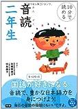 10分で読める・音読2年生