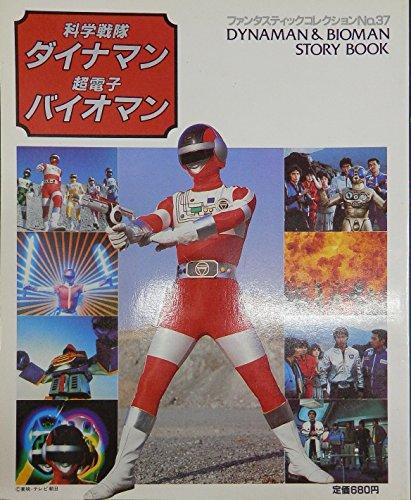 科学戦隊ダイナマン/超電子バイオマン (ファンタスティック・コレクション37)