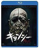 キョンシー[Blu-ray/ブルーレイ]