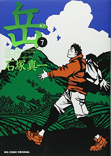 岳 7 (ビッグコミックス)の詳細を見る